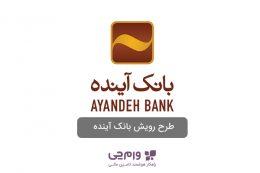 طرح رویش بانک آینده