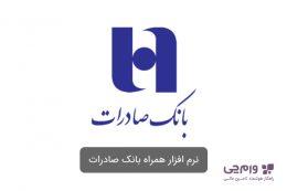 نرم افزار همراه بانک صادرات