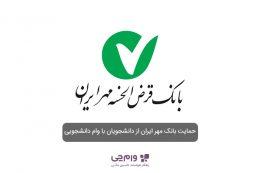 وام دانشجویی بانک مهر ایران