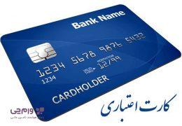 کارت اعتباری با ارزش سهام عدالت